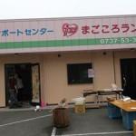 10月の移動支援は、21日(日曜日)、忍者と一緒に和歌山城に行きます。