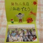 井上さんの娘さんが作ってくれたお誕生日カードです
