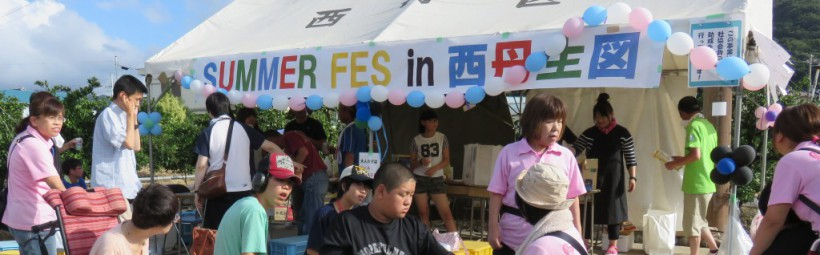 7月19日 有田川町にある西丹生図地区の夏祭り「サマーフェス イン 西丹生図」に参加させていただきました。