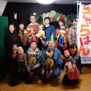 チャリティーキャラバンの人形劇、子どもたちに生の舞台を!人形劇がまごころランドに来てくれたよ!